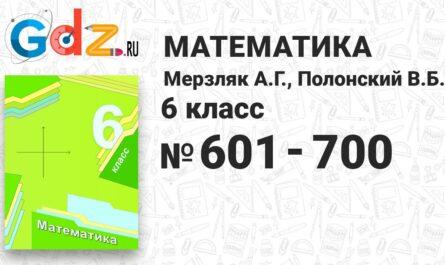 № 601-700 - Математика 6 класс Мерзляк