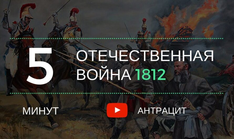 За пять минут: Отечественная война 1812 года