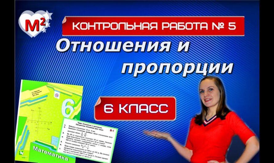 ОТНОШЕНИЯ И ПРОПОРЦИИ. 6 класс Контрольная № 5