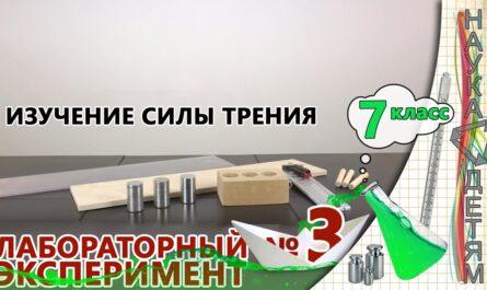 Лабораторный эксперимент №3 - Изучение силы трения (7 класс)