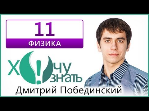Видеоурок 11 по Физике Демоверсия ГИА 2013 | Lancman School