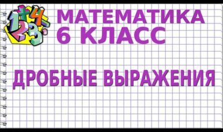 ДРОБНЫЕ ВЫРАЖЕНИЯ. Видеоурок | МАТЕМАТИКА 6 класс