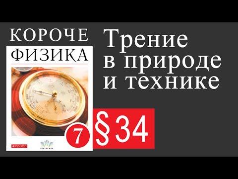 Физика 7 класс. §34 Трение в природе и технике