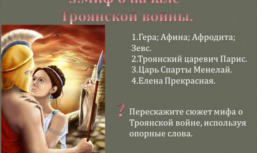 """Презентация к уроку истории: """"Микены и Троя"""""""