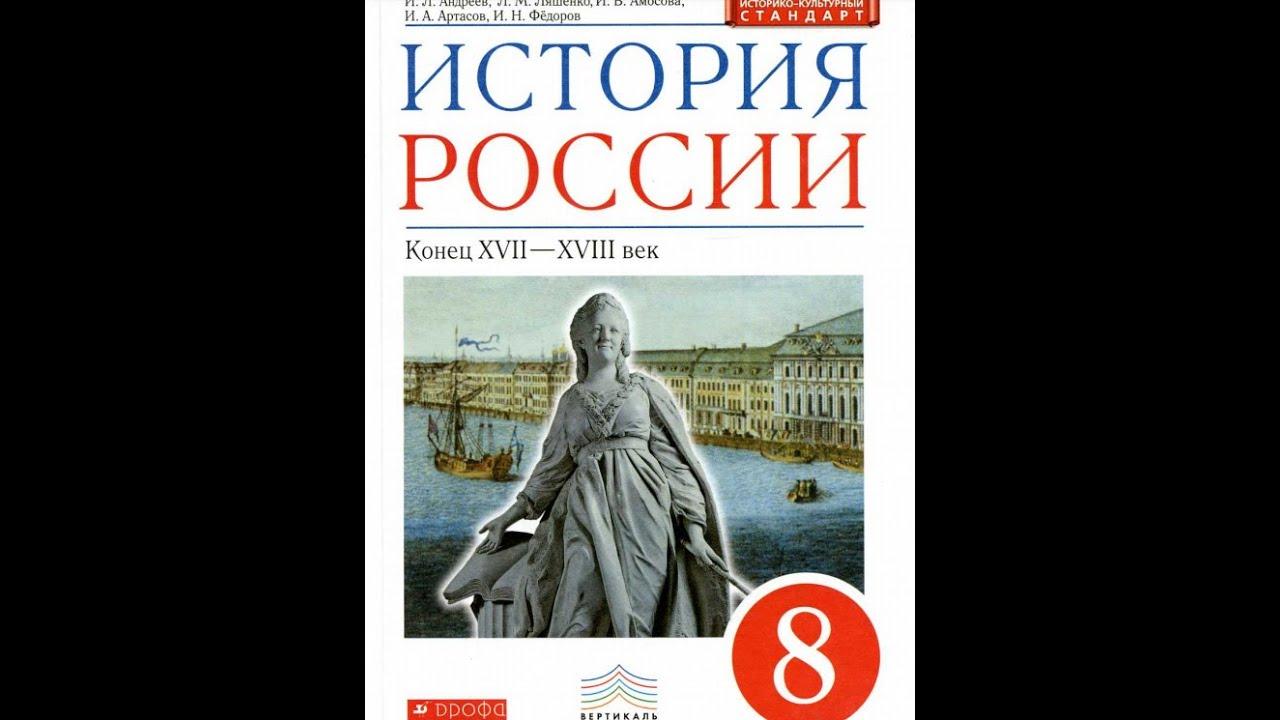 История России 8к §2-3 Северная война