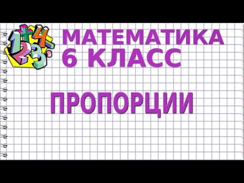 ПРОПОРЦИИ И ИХ СВОЙСТВА. Видеоурок | МАТЕМАТИКА 6 класс