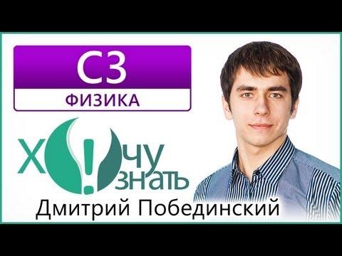C3 по Физике Тренировочный ЕГЭ 2013 (05.02) Видеоурок | Lancman School