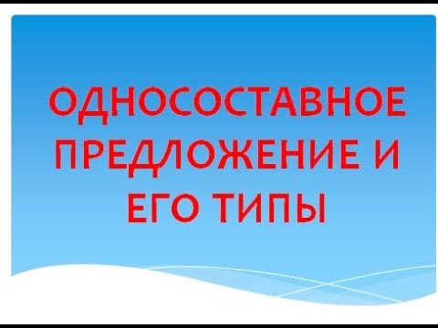 ОДНОСОСТАВНЫЕ ПРЕДЛОЖЕНИЯ — ТИПЫ ОДНОСОСТАВНЫХ  — ОГЭ ЗАДАНИЕ 3 — 8 КЛАСС — РУССКИЙ ЯЗЫК