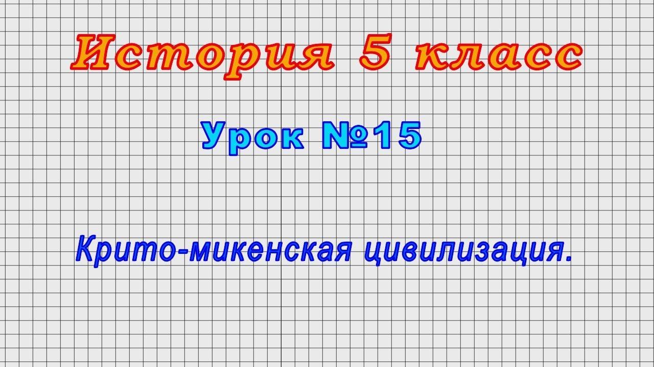 История 5 класс (Урок№15 - Крито-микенская цивилизация.)