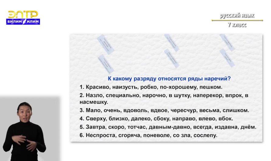 7 класс   русский язык   наречие как часть речи