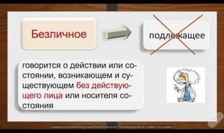 Русский язык. 8 класс. Односоставные предложения. II урок. Видеоурок.