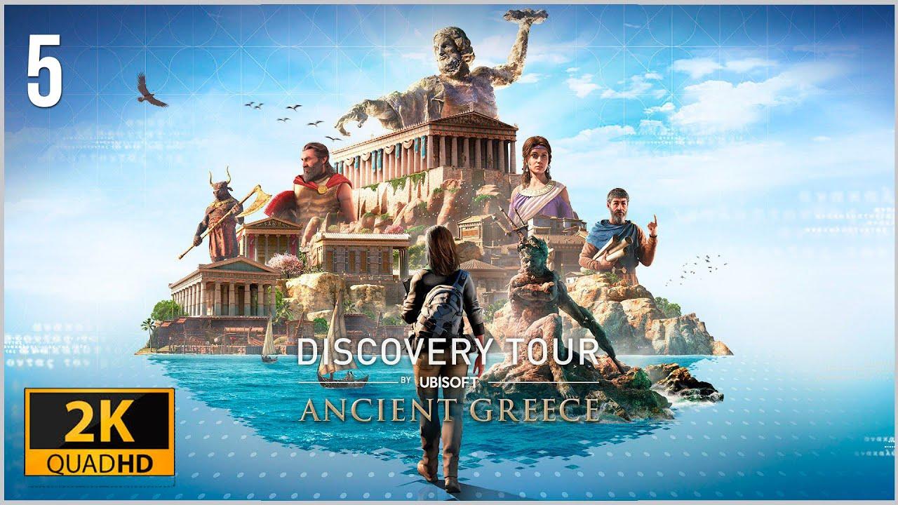 Интерактивный Тур: Древняя Греция ★ 5 — Микены