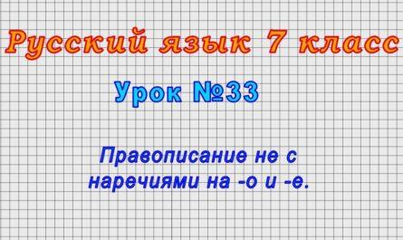 Русский язык 7 класс (Урок№33 - Правописание не с наречиями на -о и -е.)