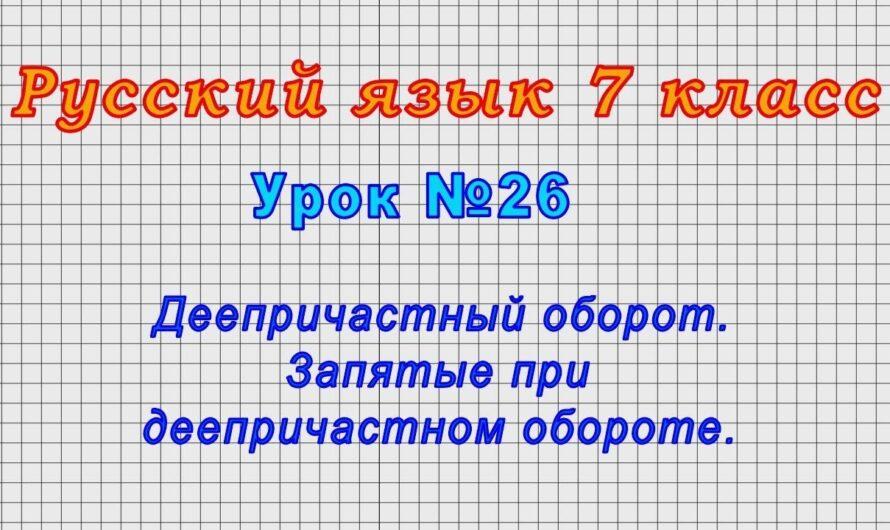 Русский язык 7 класс (Урок№26 – Деепричастный оборот. Запятые при деепричастном обороте.)