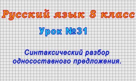 Русский язык 8 класс (Урок№31 - Синтаксический разбор односоставного предложения.)