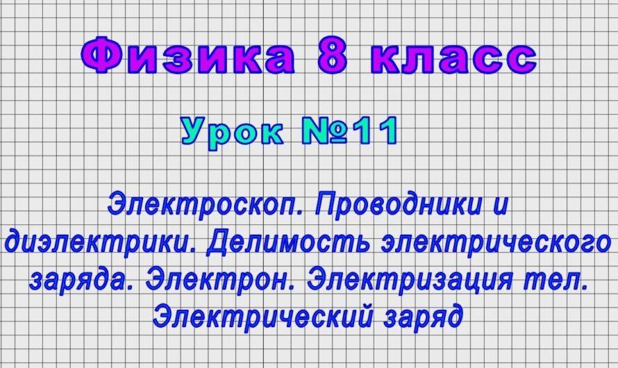 Физика 8 класс (Урок№11 – Проводники и диэлектрики. Электризация тел. Электрический заряд.)