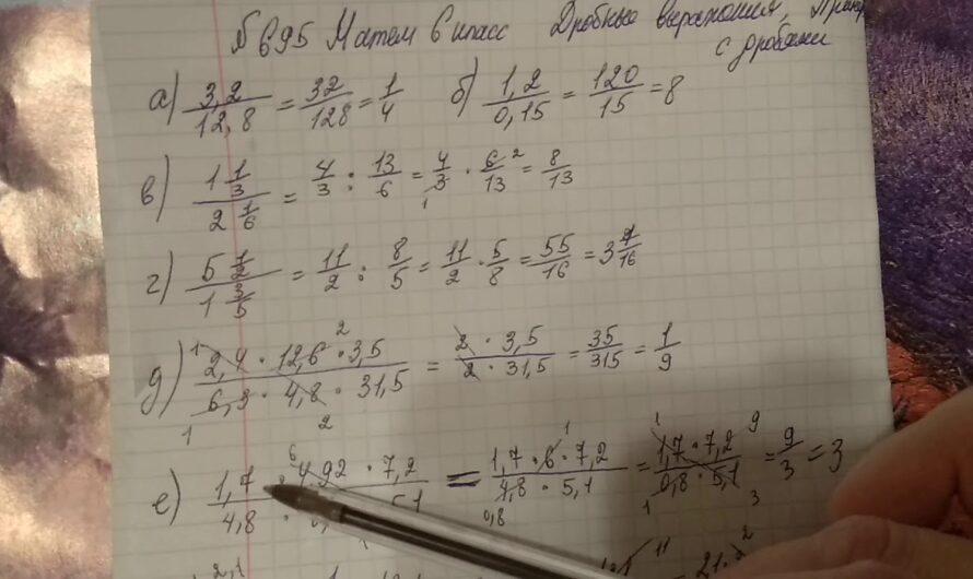 695 Математика 6 класс. Тема Дробные Выражения.  Примеры с дробями