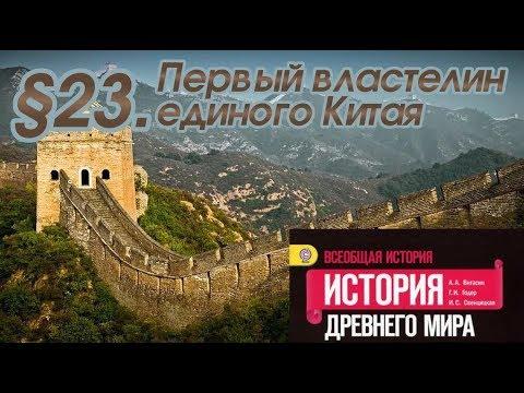 История 5 класс. § 23. Первый властелин Китая