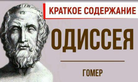 Одиссея. Краткое содержание