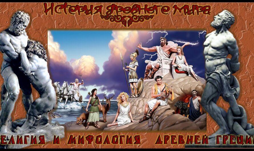 Религия и мифология Древней Греции (рус.) История древнего мира