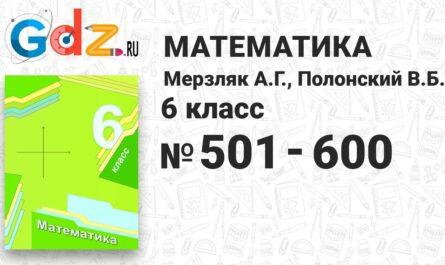 № 501-600 - Математика 6 класс Мерзляк