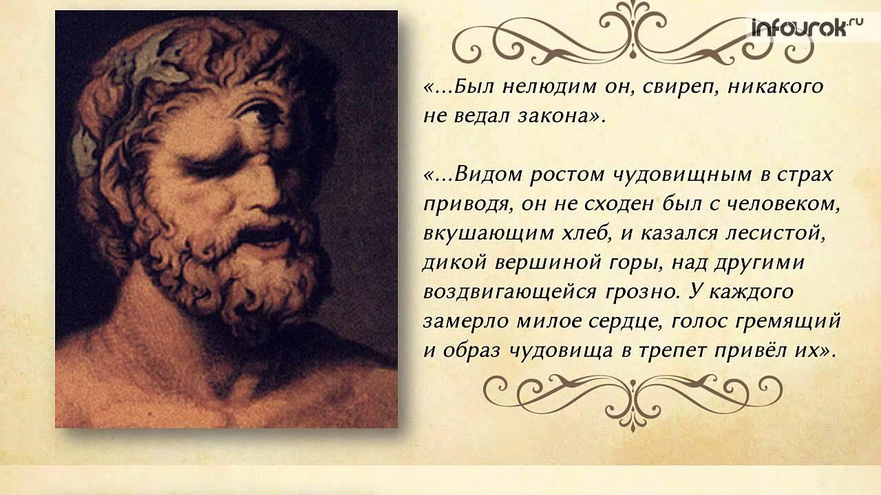 Литература (6 класс) - Гомер Поэма «Одиссея»