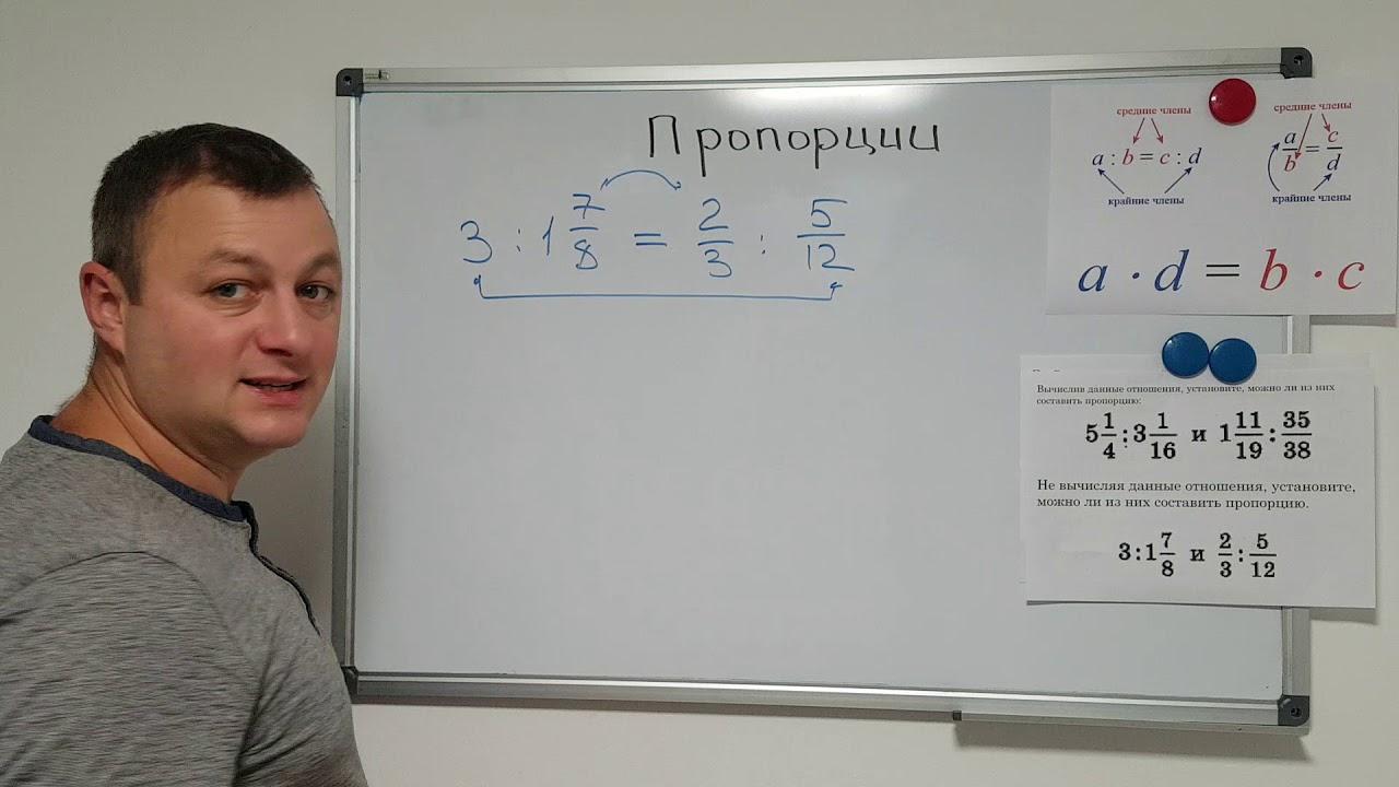 Математика 6 класс. Пропорции.