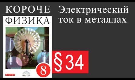 Физика 8 класс. §34 Электрический ток в металлах