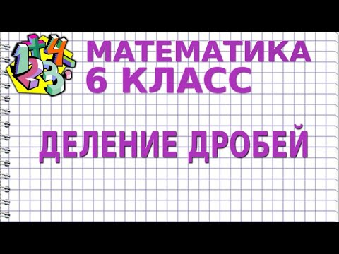 ДЕЛЕНИЕ ДРОБЕЙ. Видеоурок | МАТЕМАТИКА 6 класс