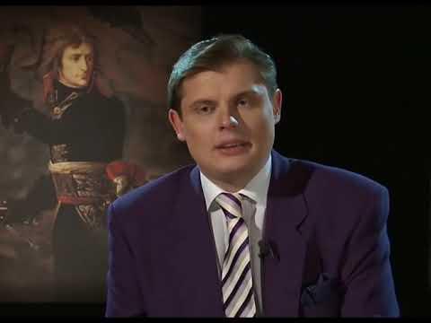 Евгений Понасенков – Правда о войне 1812 года (все серии подряд без остановок)