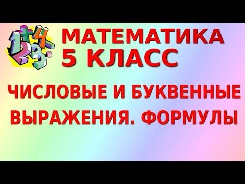 ЧИСЛОВЫЕ И БУКВЕННЫЕ ВЫРАЖЕНИЯ. ФОРМУЛЫ. Видеоурок | МАТЕМАТИКА 5 класс