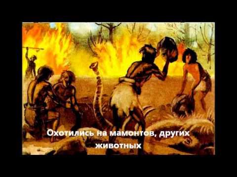 Древнейшие люди. Начало истории человечества.
