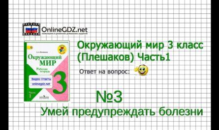Задание 3 Умей предупреждать болезни - Окружающий мир 3 класс (Плешаков А.А.) 1 часть