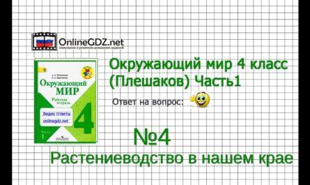Задание 4 Растениеводство в нашем крае - Окружающий мир 4 класс (Плешаков А.А.) 1 часть