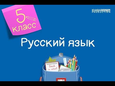 Русский язык. 5 класс. Все профессии важны /21.12.2020/