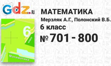 № 701-800 - Математика 6 класс Мерзляк