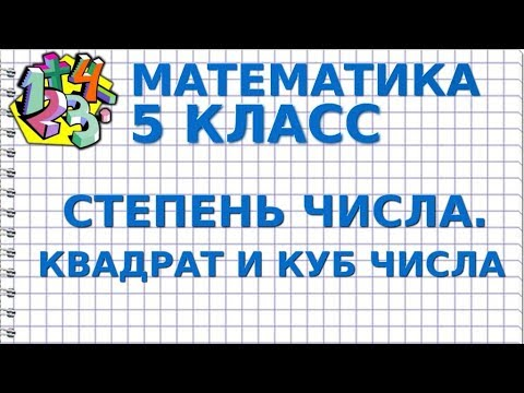 СТЕПЕНЬ ЧИСЛА. КВАДРАТ И КУБ ЧИСЛА. Видеоурок | МАТЕМАТИКА 5 класс