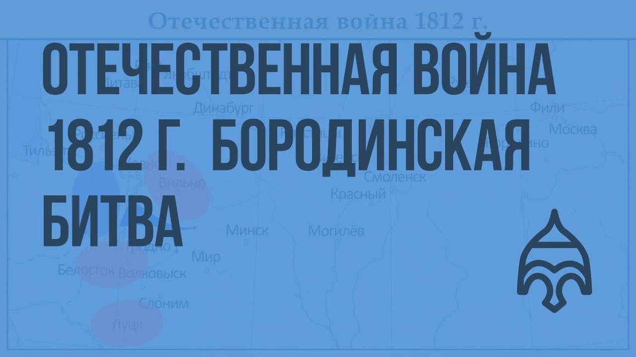 Отечественная война 1812 г. Причины и начало. Бородинская битва. Видеоурок по истории России 10