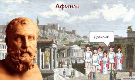 49 Повторительно обобщающий урок по теме Древняя Греция 5 кл
