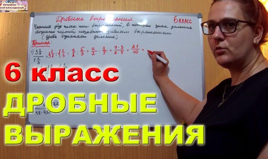 Дробные выражения МАТЕМАТИКА 6 класс