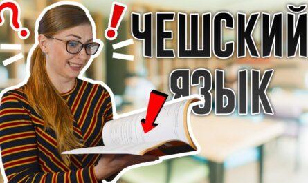 Как выучить чешский язык самостоятельно с нуля?