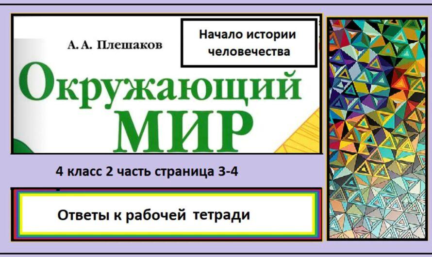 Окружающий мир  рабочая тетрадь 4 класс страница 3-4. Начало истории человечества