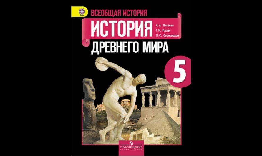 История Древнего мира 5кл. §28 Религия древних греков.