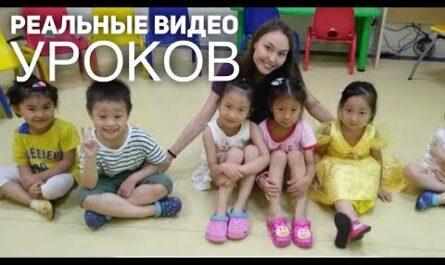 Работа учителем английского языка в Китае маленькие китайчата  видео с уроков и их виды