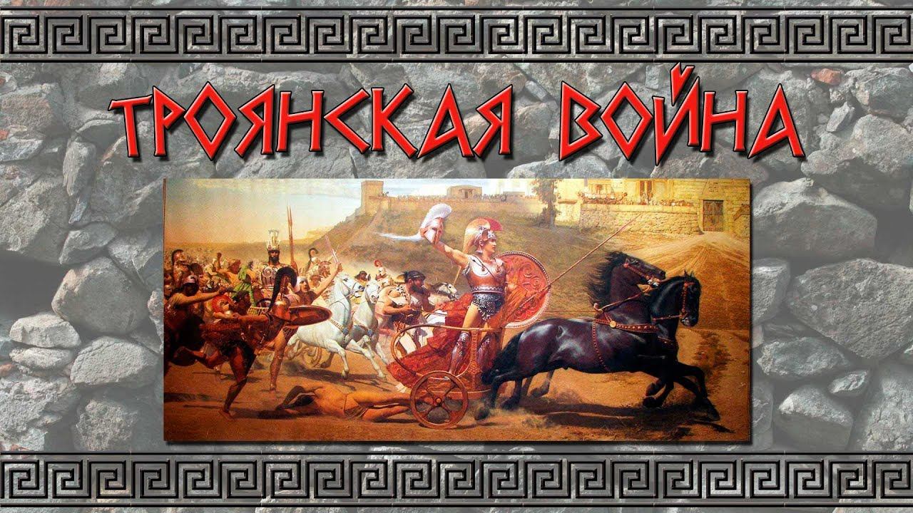 Троянская война – кратко