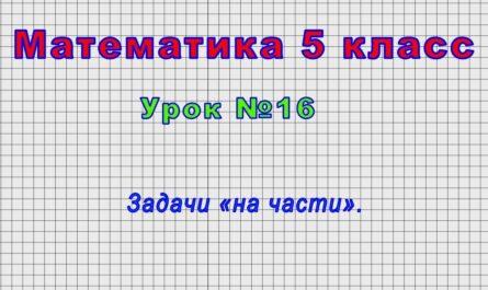 Математика 5 класс (Урок№16 - Задачи «на части».)