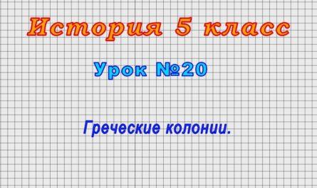 История 5 класс (Урок№20 - Греческие колонии.)