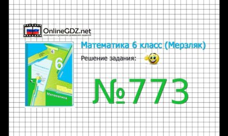 Задание №773 - Математика 6 кла�� (Мерзл�к �.Г., Полон�кий В.Б., Якир М.С.)