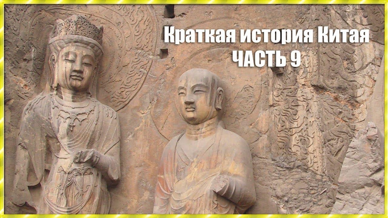 Краткая история Китая (часть 9)/Первый император Китая