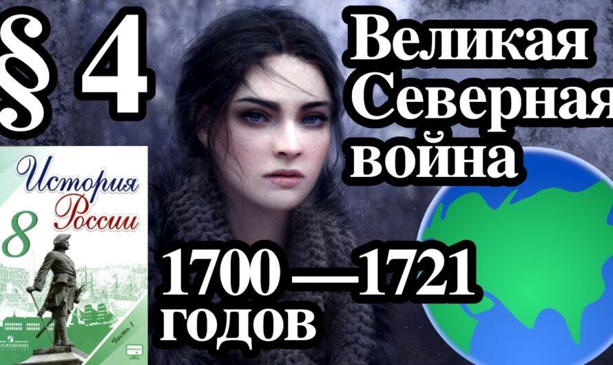 История России 8 класс § 4. Великая Северная война 1700 —1721 годов